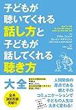 kodomogakiitekureruhanasshikatatokodomogahanashitekurerukikikata taizen (Japanese Edition)