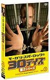 モーガン・スパーロックの30デイズ 第2シリーズ Vol.2 [DVD]