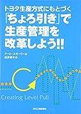 img - for Toyota seisan ho  shiki ni motozuku chorobiki de seisan kanri o kaikakushiyo   : Seisan kanri seizo   gijutsu no purotachi e ri  n seisan shisutemu ko  chiku gaidobukku book / textbook / text book
