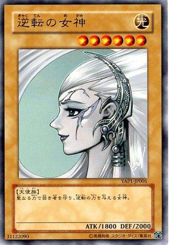 YAP1-JP005 [UR] : 逆転の女神の商品画像