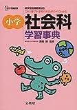 img - for Sho  gaku shakaika gakushu   jiten : kore issatsu de sho  gakko   no shakaika ga subete wakaru book / textbook / text book