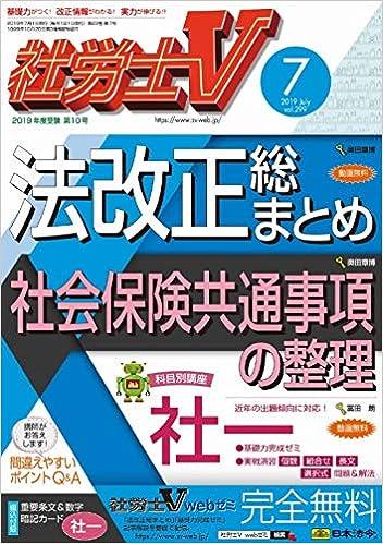 社労士V 2019年 07 月号 [雑誌]