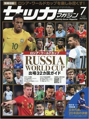 月刊サッカーマガジン 2018年 07...