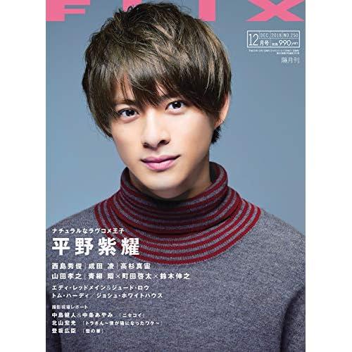 FLIX 2018年12月号 表紙画像