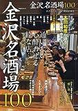金沢名酒場100―通いたい心酔わせる粋な店… (ぴあMOOK中部)
