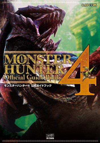 3DS モンスターハンター4 公式ガイドブック