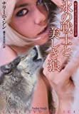 氷の戦士と美しき狼 (扶桑社ロマンス)