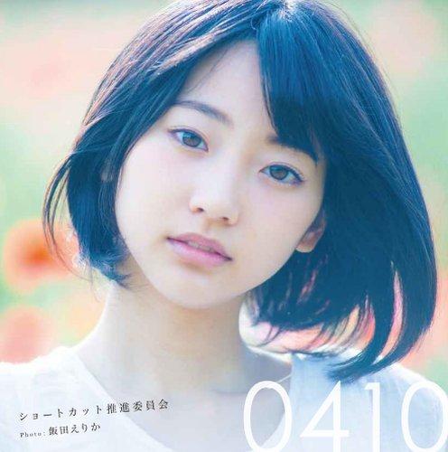 ショートカット推進委員会写真集 0410(ショート)