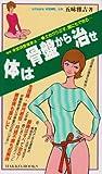 体は骨盤から治せ―土台から正す、誰にもできる (Hakko-books)
