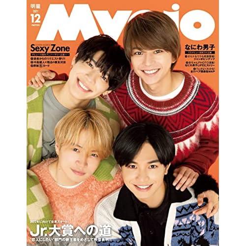 Myojo 表紙画像
