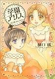 学園アリスイラストファンブック (花とゆめCOMICSスペシャル)