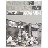 消逝中的风情:京城胡同