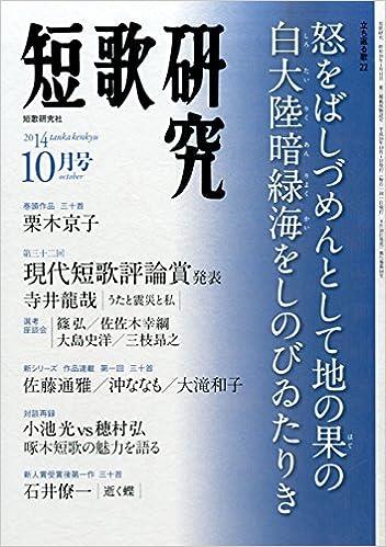 短歌研究 2014年 10月号 [雑誌] ...