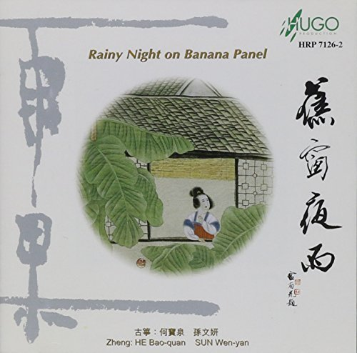 Rainy Night on Banana Panel by Sun, Wen-Yan (2001-11-27)