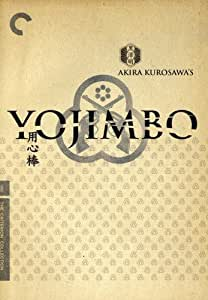 Yojimbo: Remastered Edition (The Criterion Collection)