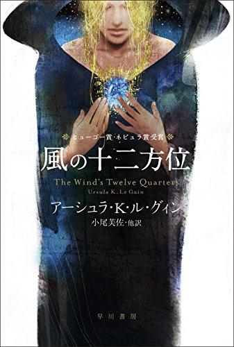 風の十二方位 (ハヤカワ文庫 SF ル 1-2) (ハヤカワ文庫 SF 399)
