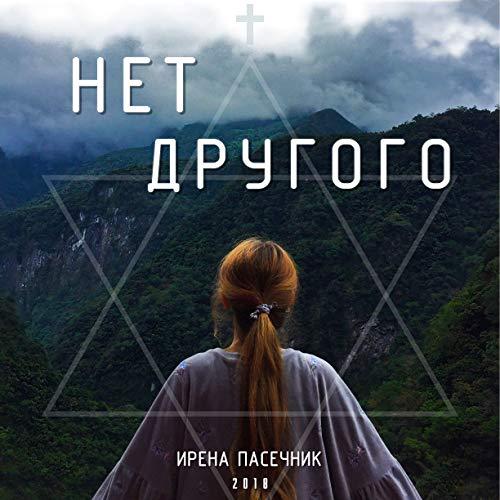 Ирена Пасечник — Нет другого (2018)