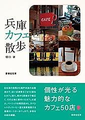 日本海の但馬から瀬戸内海の淡路島まで、広い兵庫県をぐるりと訪ねたカフェ巡り。神戸、芦屋などの街や自然豊かな地域など幅広く、その土地に根付いたカフェを紹介。ベーシックな喫茶店から、スペシャルティコーヒー豆を自家焙煎する最新ロースターカフェまで、多彩な50店を網羅。※掲載店50軒のデータ、地図付き