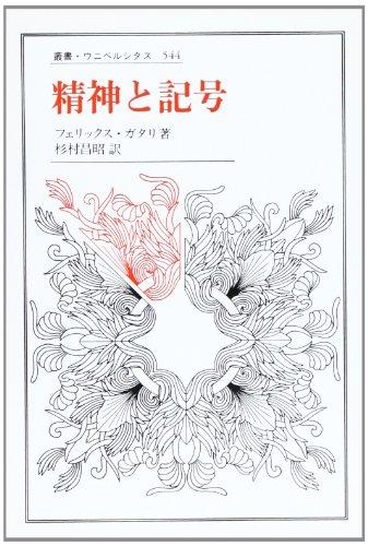 精神と記号 (叢書・ウニベルシタス)