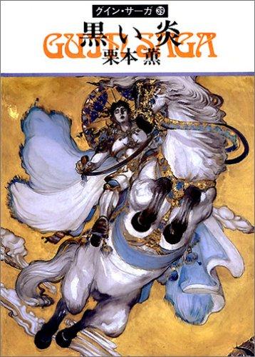 黒い炎―グイン・サーガ(39) ハヤカワ文庫JA
