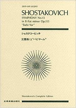 スコア ショスタコービッチ 交響曲第13番 「バビ・ヤール」変ロ短調 作品113 (Zen‐on score)