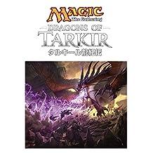 Magic the Gathering Dragons of Tarkir Japanese Language Booster Box (36 Packs /540 Cards)