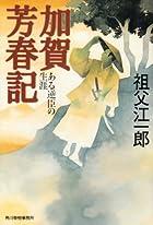 加賀芳春記―ある逆臣の生涯 (ハルキ文庫―時代小説文庫)