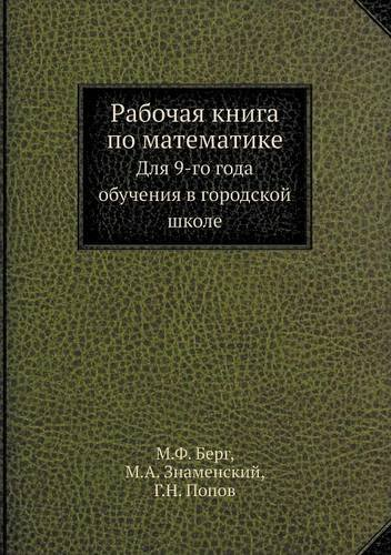 Download Rabochaya Kniga Po Matematike Dlya 9-Go Goda Obucheniya V Gorodskoj Shkole (Russian Edition) pdf