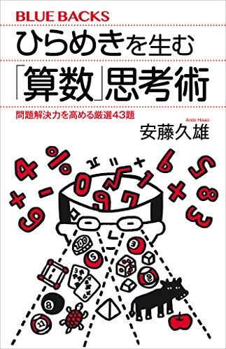 ひらめきを生む「算数」思考術 問題解決力を高める厳選43題 (ブルーバックス)