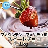 ジョエル スイートチョコレート 1kg チョコレートファウンテン・フォンデュ専用(クール便発送)