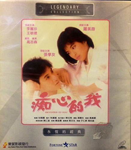 Amazon Com Devoted To You 1986 By Joy Sales Version Vcd In Cantonese Mandarin W Chinese English Subtitles Imported From Hong Kong By Loletta Lee May Lo Mei Mei Jacky Cheung Movies