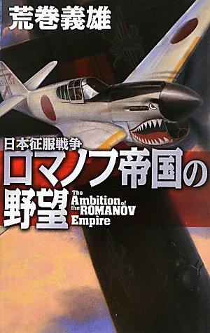 ロマノフ帝国の野望―日本征服戦争 (C・NOVELS)