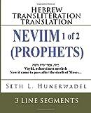 Neviim (Prophets) 1 of 2: Hebrew Transliteration Translation: Joshua, Judges, 1, 2 Samuel and 1, 2 Kings with Original Heb...