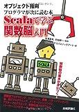 オブジェクト指向プログラマが次に読む本 -Scalaで学ぶ関数脳入門