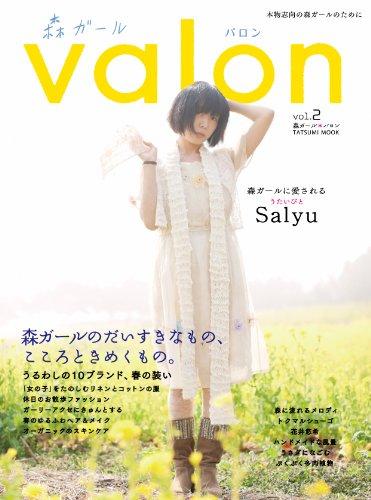 森ガールValon 2010年春号 大きい表紙画像