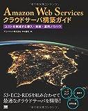Amazon Web Servicesクラウドサーバ構築ガイド コストを削減する導入・実装・運用ノウハウ