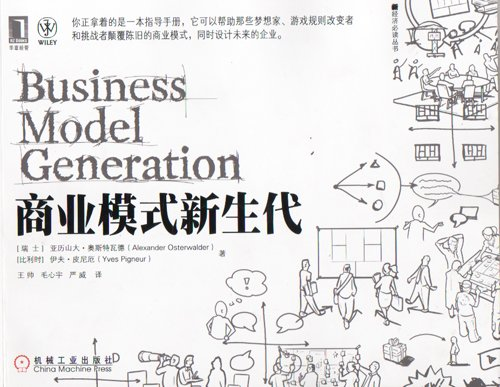 Business Model Generation (Chinese Edition)
