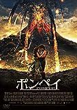[DVD]ポンペイ [DVD]