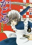 うらめしや外伝 かごめ 大正妖怪綺譚(3) (ジュールコミックス)