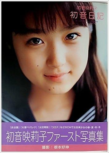 初音日記―初音映莉子写真集   根...