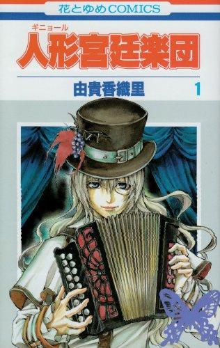 人形宮廷楽団 第1巻 (花とゆめCOMICS)