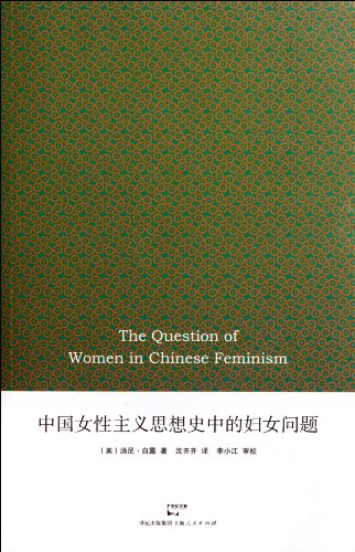 The Question of Women in Chinese (Chinese Edition)