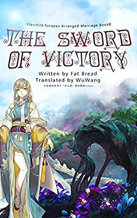 Amazon com: The Sword of Victory: Book 8 of Starchild