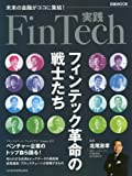 実践FinTech フィンテック革命の戦士たち (日経ムック)