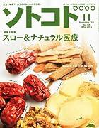 SOTOKOTO (ソトコト) 2011年 11月号 [雑誌]