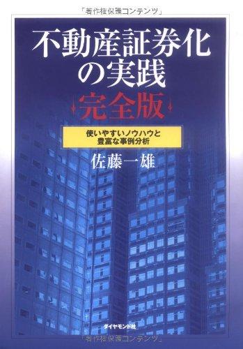 Read Online Fudōsan shōkenka no jissen : Tsukaiyasui nōhau to hōfuna jirei bunseki PDF