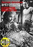欲望という名の電車 日本語吹替版 ヴィヴィアン・リー マーロン・ブランド DDC-023N [DVD]