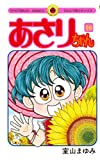 Asari Chan 96 (ladybug Comics) (2011) ISBN: 4091413196 [Japanese Import]
