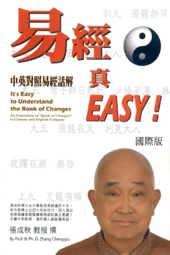 Its Easy To Understand The Book of Changes (English and Chinese)