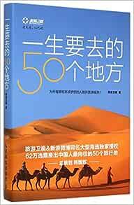 一生必去的50个地方_一生要去的50个地方: 旅游卫视: 9787115320186: Amazon.com: Books